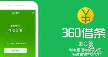 """60借条怎么注销(取消360借条)"""""""