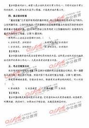 江西省考的公安基础知识
