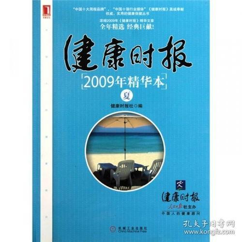 健康时报2009年精华本夏