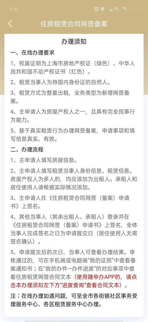 上海住房租赁合同网签备案随申办app在线办理