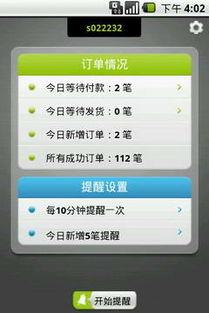 淘宝卖家版app叫什么(淘宝怎么下载)