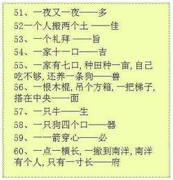 有关有趣的汉字猜字谜