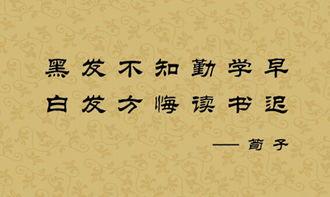 励志的句子古文