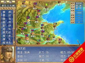 三国群英传3最终修改版下载 三国群英传3最终修改版游戏下载 红软单机游戏
