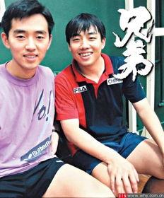 兄弟 刘国梁孔令辉24年友情 哥们相称从未改变