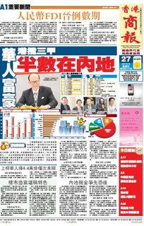 香港商报内容丰富中文百科在线图片查看