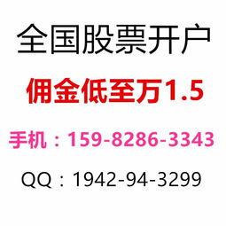 江阴证券公司炒股开户佣金最低多少