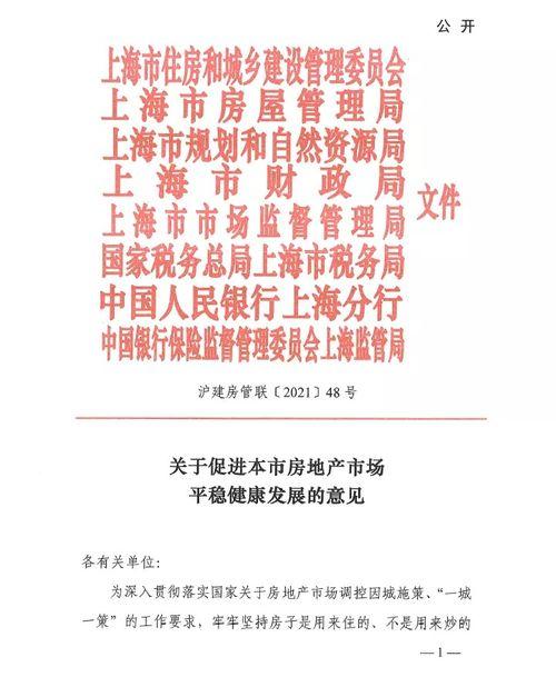 从严调控上海发布楼市新政,公证摇号选房优先满足无房家庭自住购房需求