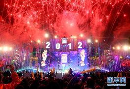 2012年1月1日零点时分,人们在上海街头参加新年倒计时活动.