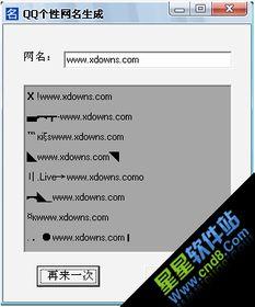QQ个性网名生成软件下载 星星软件下载