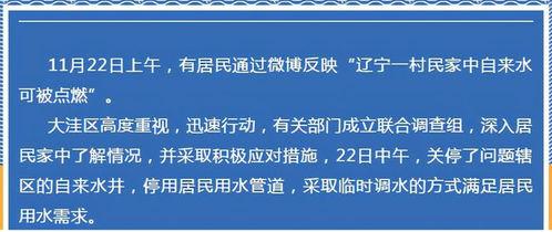 官方回应村民家自来水可点燃关停自来水,临时辖区调水