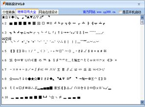特殊符号 特殊符号生成器下载 1.0 绿色免费版 新云软件园
