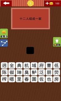 猜成语字谜下载 手游安卓版apk下载 优亿市场