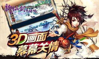 新仙剑奇侠传 新版本5月7日柔情上线