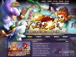 新梦幻诛仙 末日之战跨服PK赛 2.19拉开帷幕