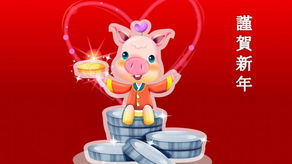 猪年八字祝福语幼儿园