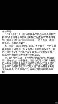 中国证券业协会投诉电话多少?!证券业协会,别看错了..