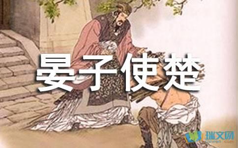 《晏子使楚》教学案例分析