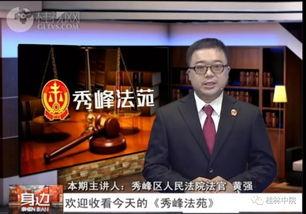 近三年,黄强三次登上《今日说法》栏