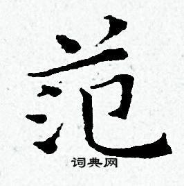 小楷书法作品欣赏(如何进行书法欣赏)