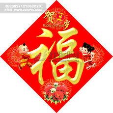 新春福字(春节福字如何贴)