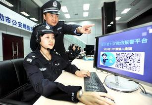 网上警察报警平台,110报警中心在线咨询