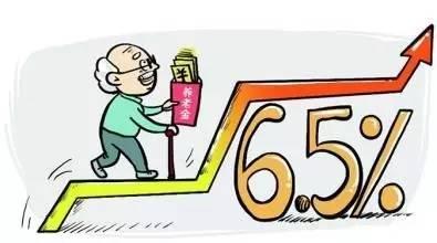 退休养老金上调2016