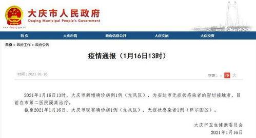 黑龙江大庆市新增确诊病例1例