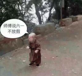 儿童节程序员群内发表的各种奇葩搞笑GIF图 , 谁还不就是个宝宝了 要礼物