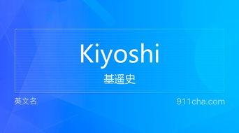 英文名Kiyoshi 的意思 性别含义寓意及印象是什么 英文名 911查询