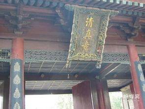 关于化觉巷清真大寺的诗句