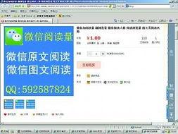 微信公众账号公开阅读量 淘宝卖家跟进 刷量 生意