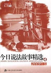 正版图书今日说法故事精选:2009年版9787811393453中国人