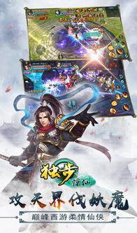 独步惊仙官方下载 独步惊仙正式版v8.6.5下载 飞翔下载