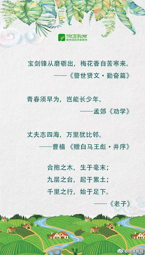 从古至今励志的古诗词