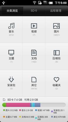 MIUI V4如何升级为MIUI V5