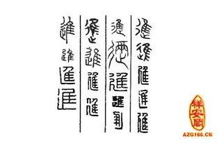 查询汉字的五行属性(如何判断一个字的五行属什么)
