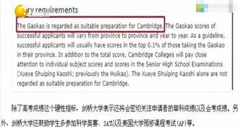 美國有哪些大學承認中國高考成績