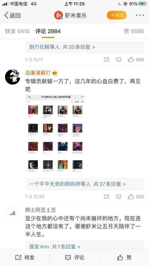 虾米2月5日正式关停网友不舍倒下的原因是什么