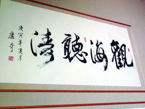 唐国强书法(上海目前书法家排名)