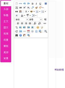 图文编辑器怎么编辑图片,哪个PS网站好用