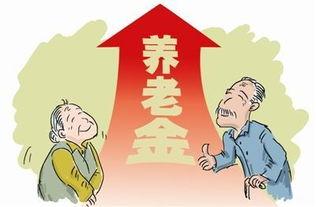2、机关是事业单位退休人员养老金上涨