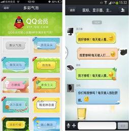 表情 QQ会员 登陆 手机第一弹多彩气泡助你神吐槽 TechWeb 表情