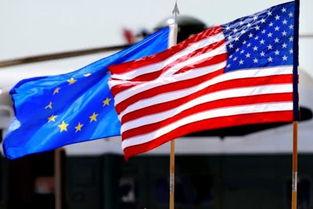 美欧为关税翻脸欧盟启动报复措施特朗普放狠话