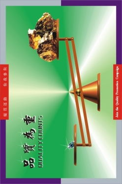 TS16949及品质宣传海报 品质管理海报标语,ISO9001宣传标语