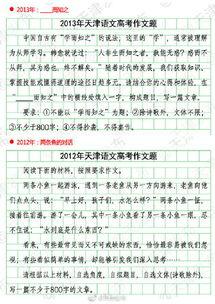2019高考天津卷作文范文
