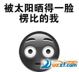 雨露均沾体emoji表情包 emoji雨露均沾表情包恶搞版无水印免费打包下载 ...