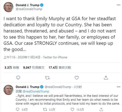 美总统过渡进程正式开始,拜登特朗普都回应了