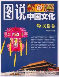 图说中国文化 民俗卷