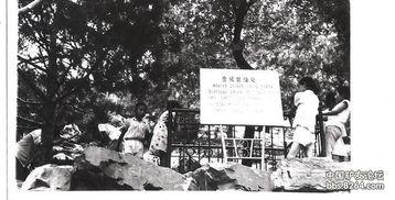 1984年贵阳 北京 难忘的千里骑行